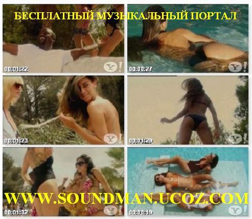 Скачать Akon & David Guetta - Sexy Bitch с зеркала 1 одним файлом!
